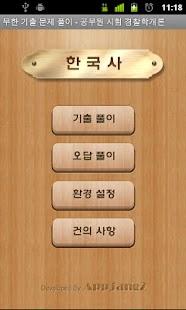 무한기출문제풀이-경찰학개론 - screenshot thumbnail