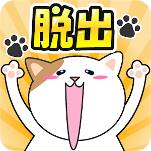 Free Apk android  脱出ゲームにゃんとも家 1.0  free updated on