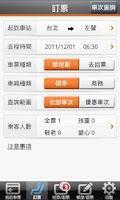 Screenshot of 台灣高鐵T Express手機快速訂票通關服務