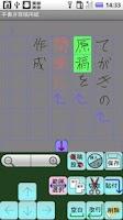 Screenshot of ManuscriptPaper(Free)