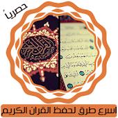 أسرع طرق لحفظ القرآن الكريم