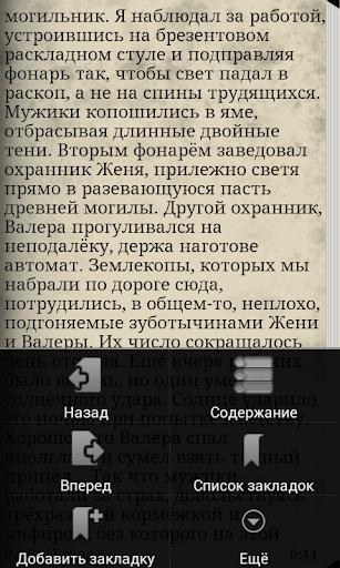История Украины Том II