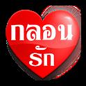 กลอนรัก โดนๆ icon