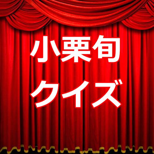 俳優クイズ for 小栗旬