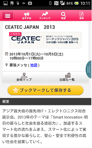 【免費商業App】展示会セミナー | ExpoTODAY-APP點子