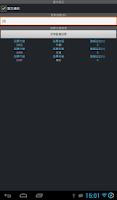 Screenshot of Taiwan stock widget