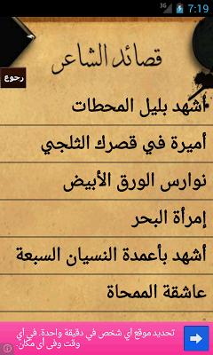 روائع غاده السمان - screenshot
