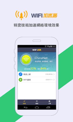【免費工具App】超級wifi加速器-APP點子