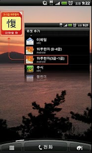 하루한자 3,2,1급 - screenshot thumbnail
