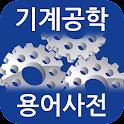기계공학 용어사전 icon