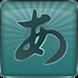 Hiragana Scholar
