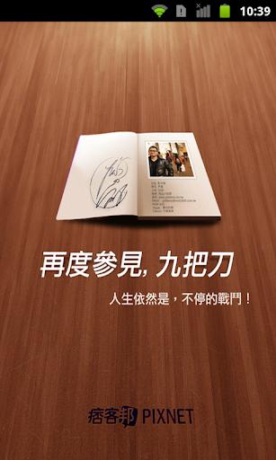 [连载][指尖奶茶應援會][里香][第1话][2011.04.03] - 轻之国度