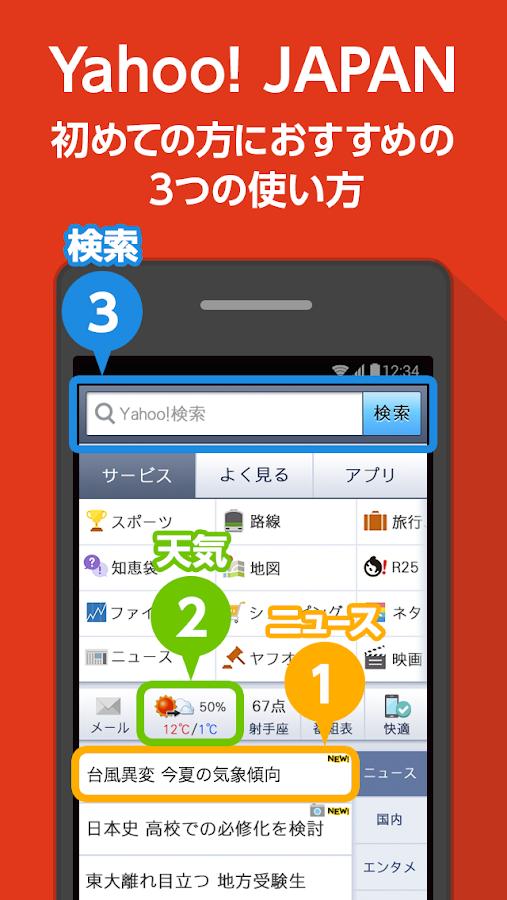 Yahoo! JAPAN - ニュースや検索を快適に! - screenshot
