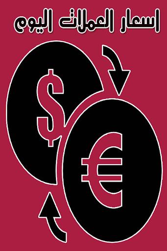 أسعار العملات اليوم في مصر