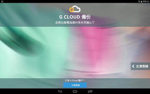 G Cloud 備份