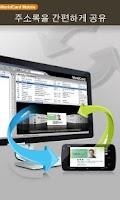 Screenshot of WorldCard Mobile-명함리더기 및 명함스캐너