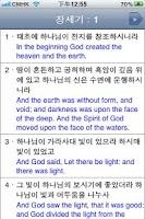 Screenshot of 성경읽기