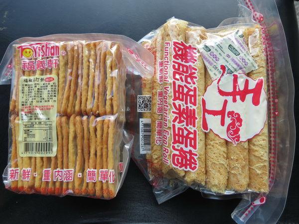 福義軒【嘉義火車站】(嘉義市.西區)