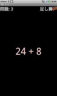 100 - 7 = ? (頭の体操)- screenshot thumbnail