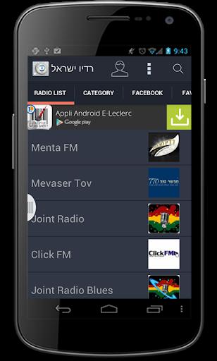 【免費音樂App】以色列电台-APP點子