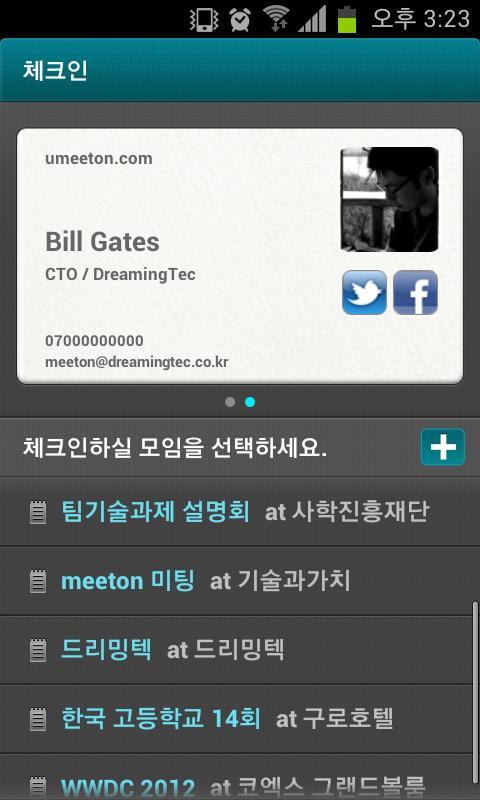 MeetOn - screenshot
