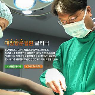 【免費健康App】항편한외과-APP點子