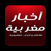 أخبار جرائد إلكترونية مغربية