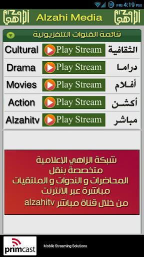 Alzahi media