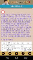 Screenshot of 한국사능력검정시험 중급 해설집
