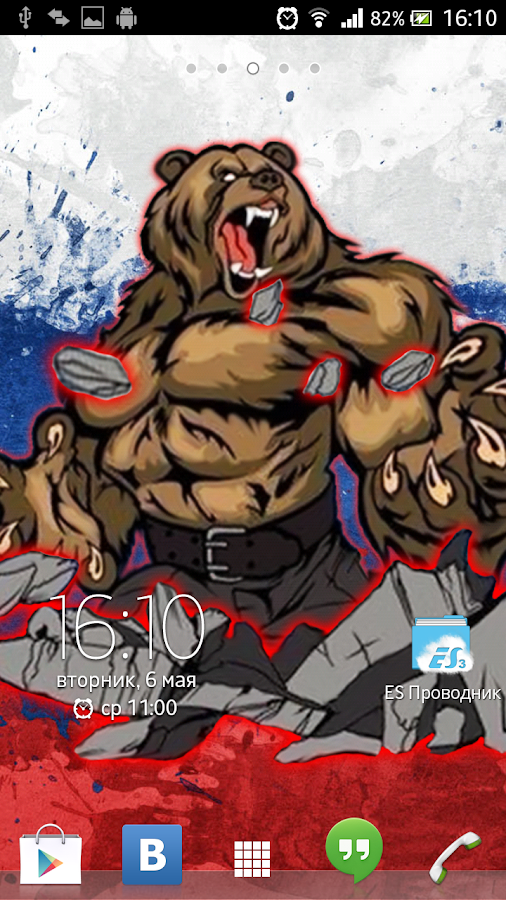Russian Bear Live Wallpaper- screenshot