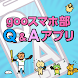 gooスマホ部 ~Q&A編~