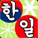한글 발음 일본어 입력기 icon