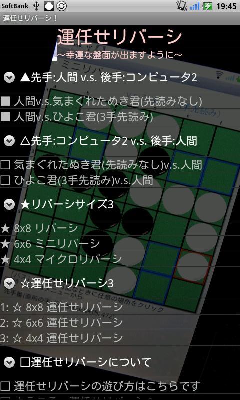 運任せ驚きリバーシ(12盤面)- screenshot