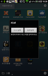 Call lock (CallingLock)- screenshot thumbnail