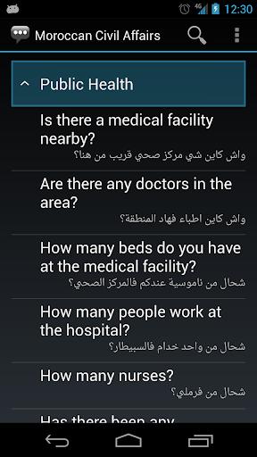 【免費通訊App】Moroccan Civil Affairs Phrases-APP點子