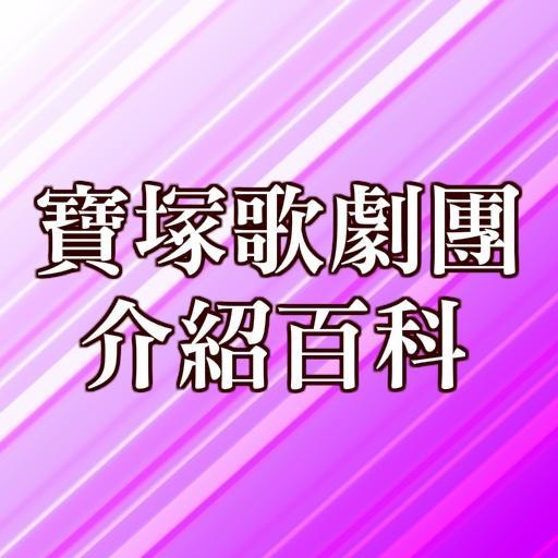 寶塚歌劇團介紹百科 LOGO-APP點子