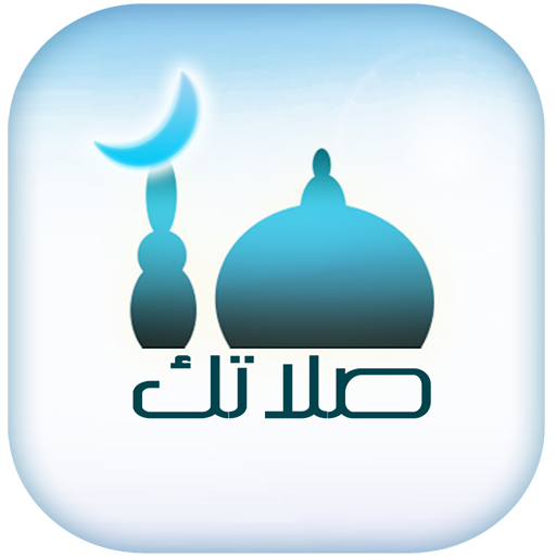 صلاتك Salatuk (Prayer time) app (apk) free download for Android/PC/Windows