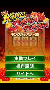 キングハナハナ-30- screenshot thumbnail
