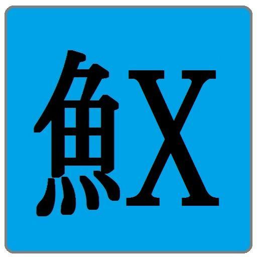 魚へんの漢字早押しクイズ LOGO-APP點子