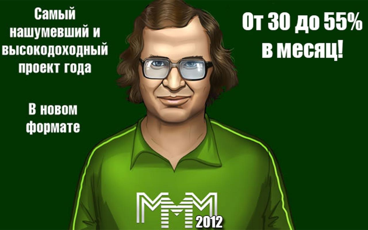 History of MMM. Sergei Mavrodi - screenshot