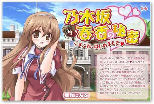 《乃木坂春香的秘密》PS2