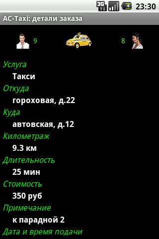 AC-Taxi. Такси Санкт-Петербург- screenshot