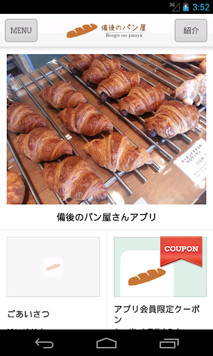 備後のパン屋