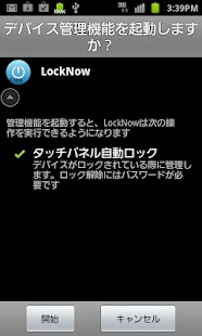 LockNow- screenshot thumbnail