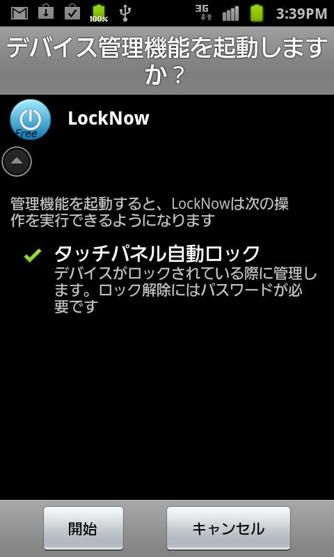 LockNow- screenshot