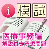 i 模試 医療事務編