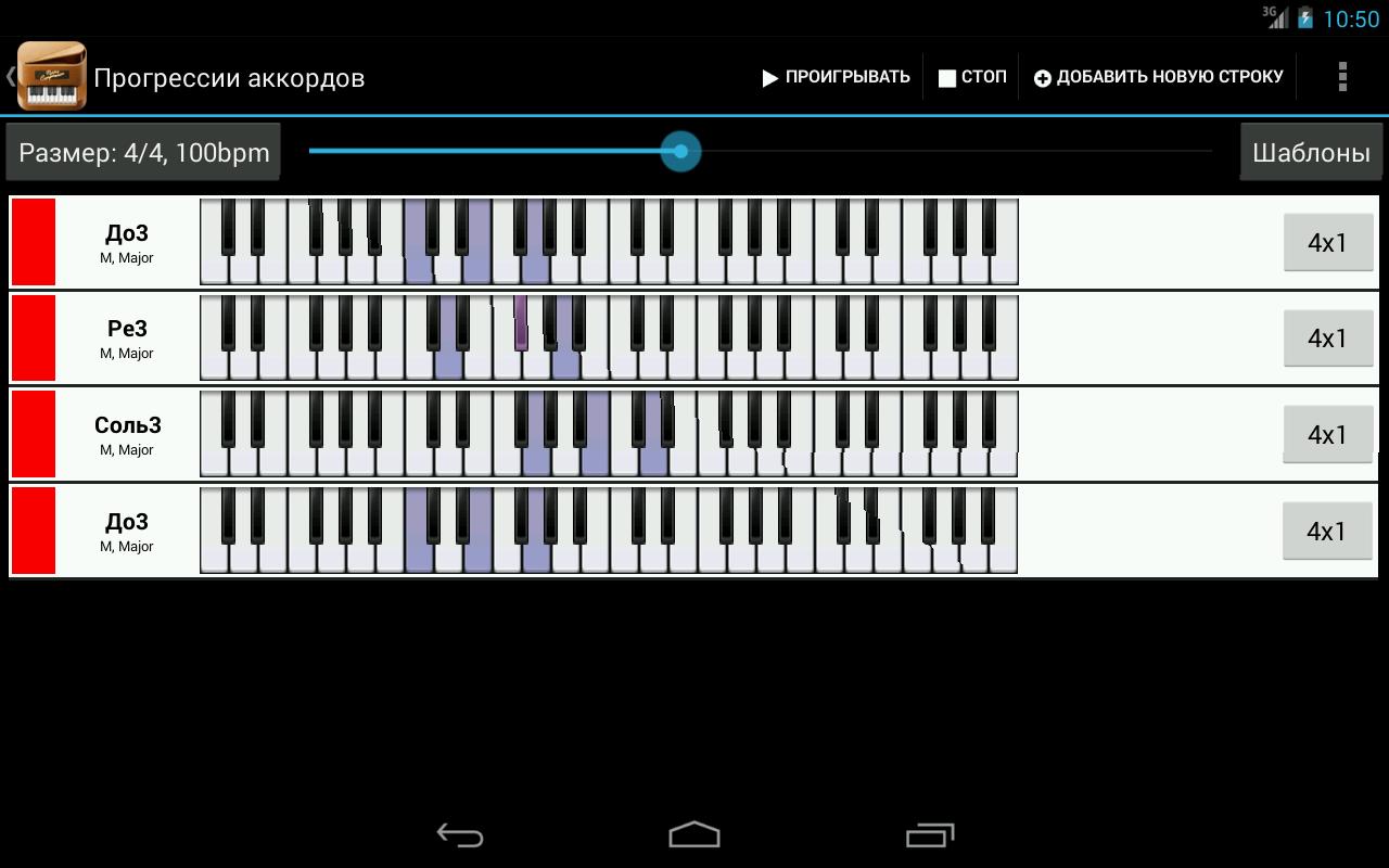 Приложения на Google Play – Piano Companion: do re mi midi Аккорды H7