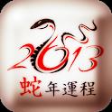 2013 蛇年運程 <最準> 免費版 icon