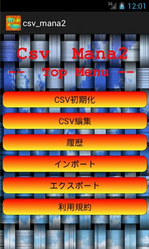 csv_mana2 - csvの編集と閲覧