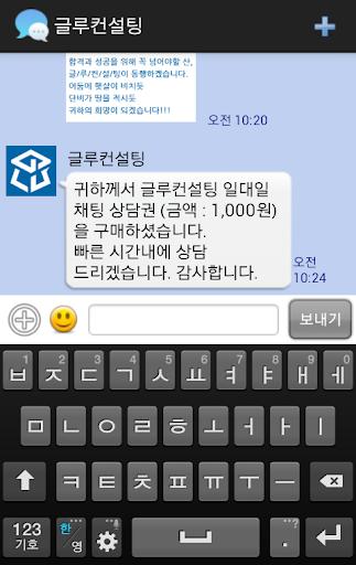 【免費生產應用App】글루컨설팅 (자기소개서)-APP點子